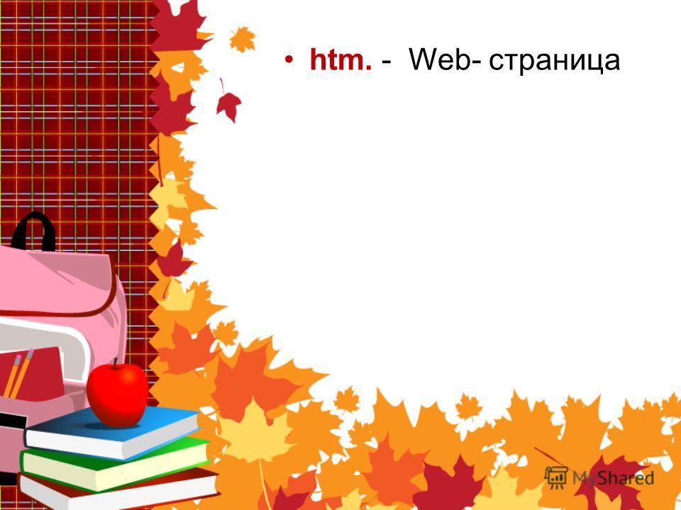 htm. - Web- страница