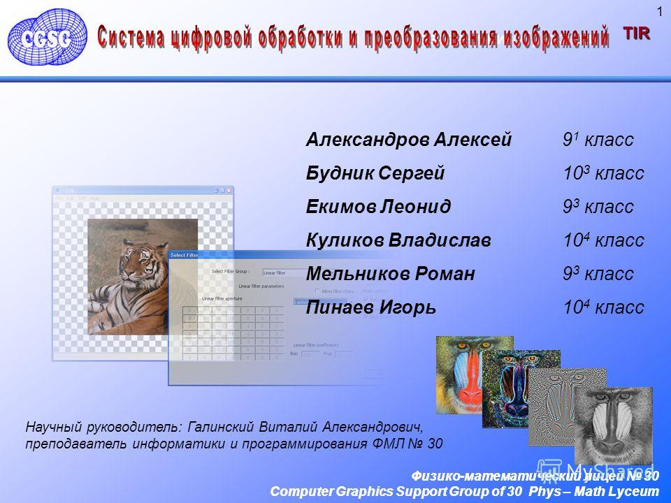 TIR Физико-математический лицей 30 Computer Graphics Support Group of 30 Phys – Math Lyceum 1 Александров Алексей9 1 класс Будник Сергей10 3 класс Екимов Леонид9 3 класс Куликов Владислав10 4 класс Мельников Роман9 3 класс Пинаев Игорь10 4 класс Физи