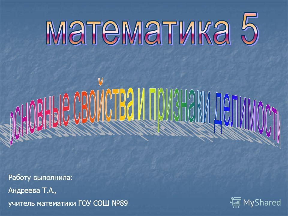 Работу выполнила: Андреева Т.А., учитель математики ГОУ СОШ 89