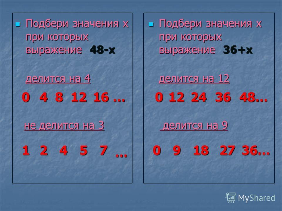 Подбери значения х при которых выражение 48-х Подбери значения х при которых выражение 48-х делится на 4 делится на 4 Подбери значения х при которых выражение 36+х Подбери значения х при которых выражение 36+х делится на 12 делится на 12 0481216… не