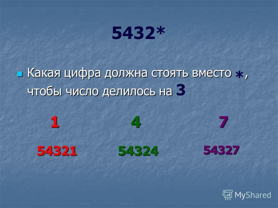 5432* Какая цифра должна стоять вместо, чтобы число делилось на Какая цифра должна стоять вместо *, чтобы число делилось на 3 147 543215432454327