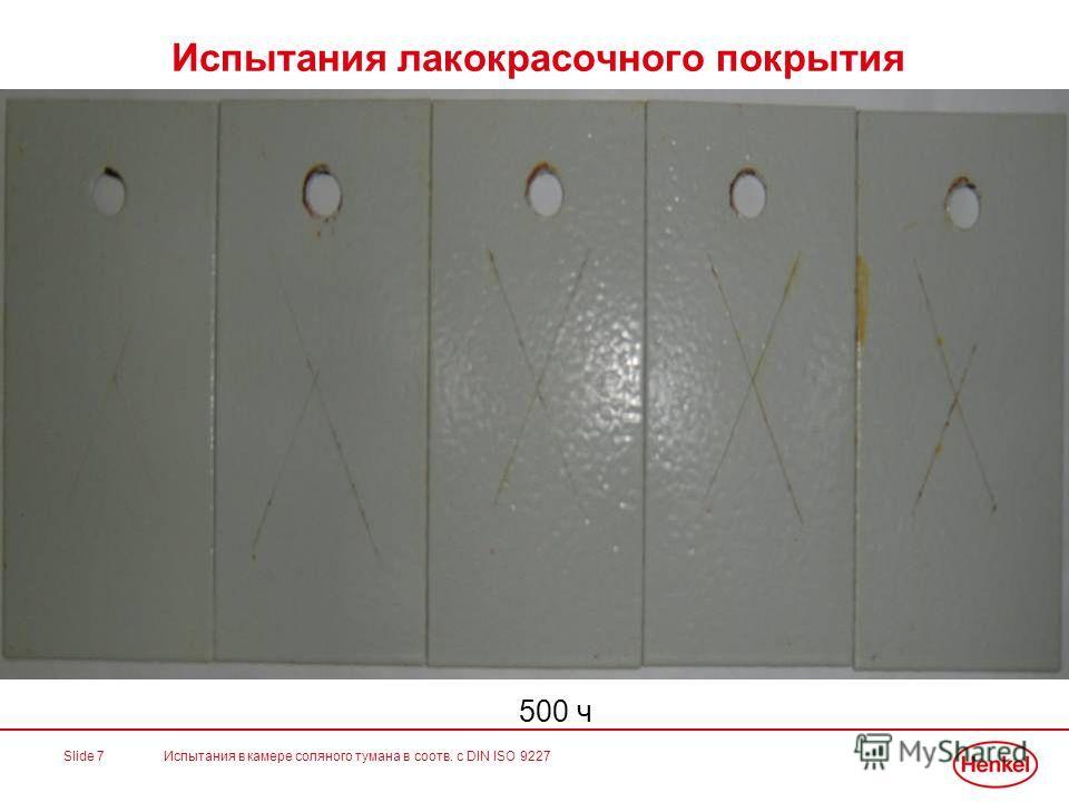Испытания в камере соляного тумана в соотв. с DIN ISO 9227Slide 7 Испытания лакокрасочного покрытия 500 ч