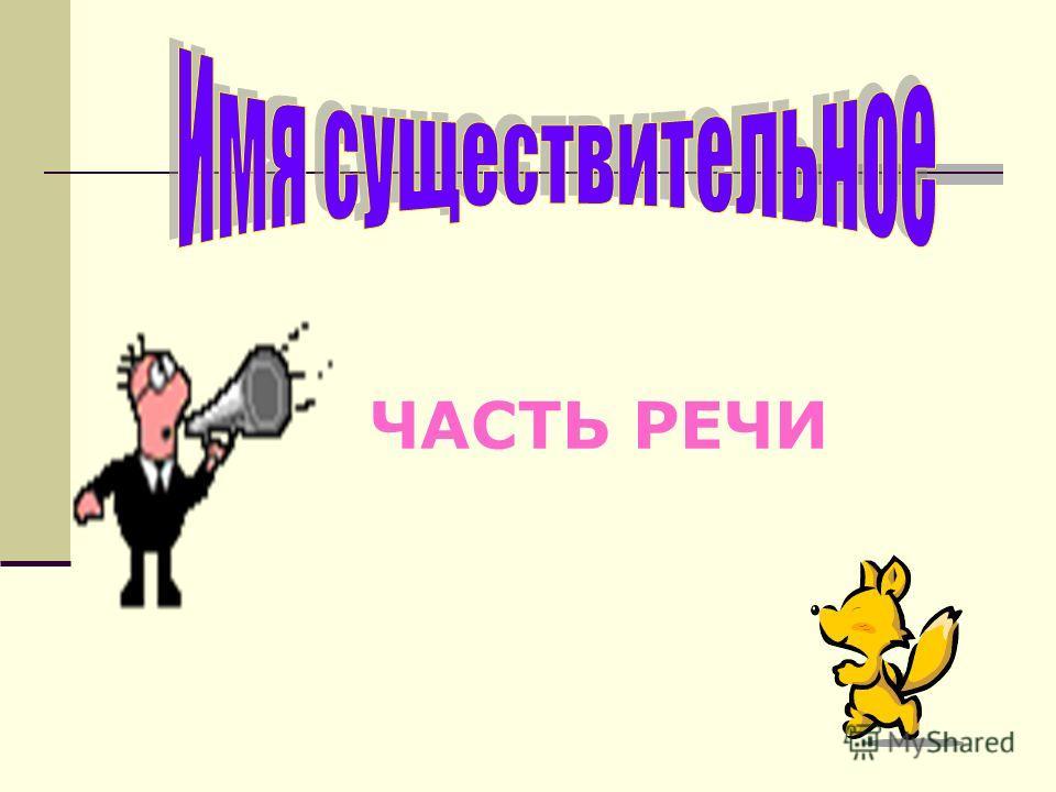 , 100ЛБ ПЕ Л (дятел) (столб) (пенал)