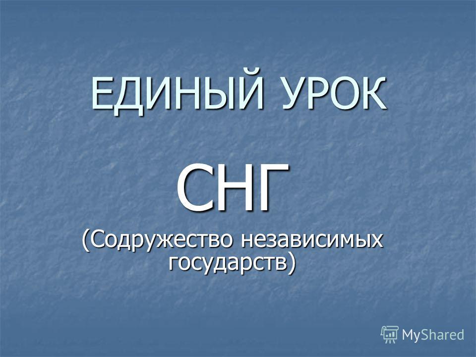 ЕДИНЫЙ УРОК СНГ (Содружество независимых государств)
