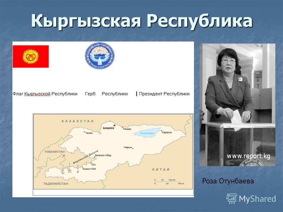 Кыргызская Республика Роза Отунбаева