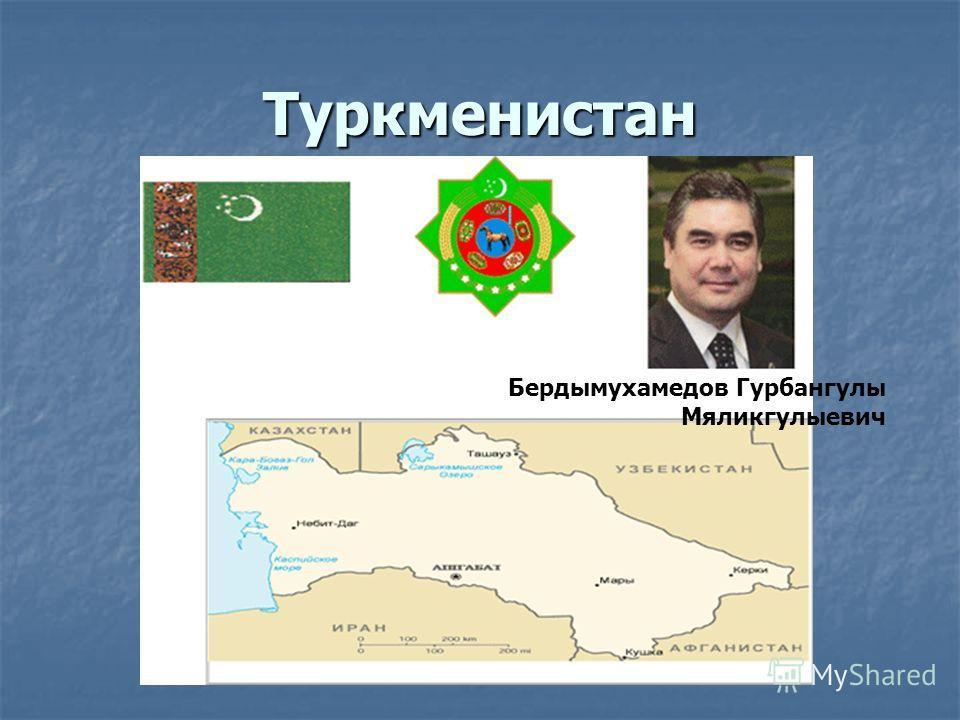 Туркменистан Бердымухамедов Гурбангулы Мяликгулыевич