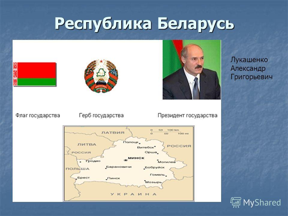 Республика Беларусь Лукашенко Александр Григорьевич
