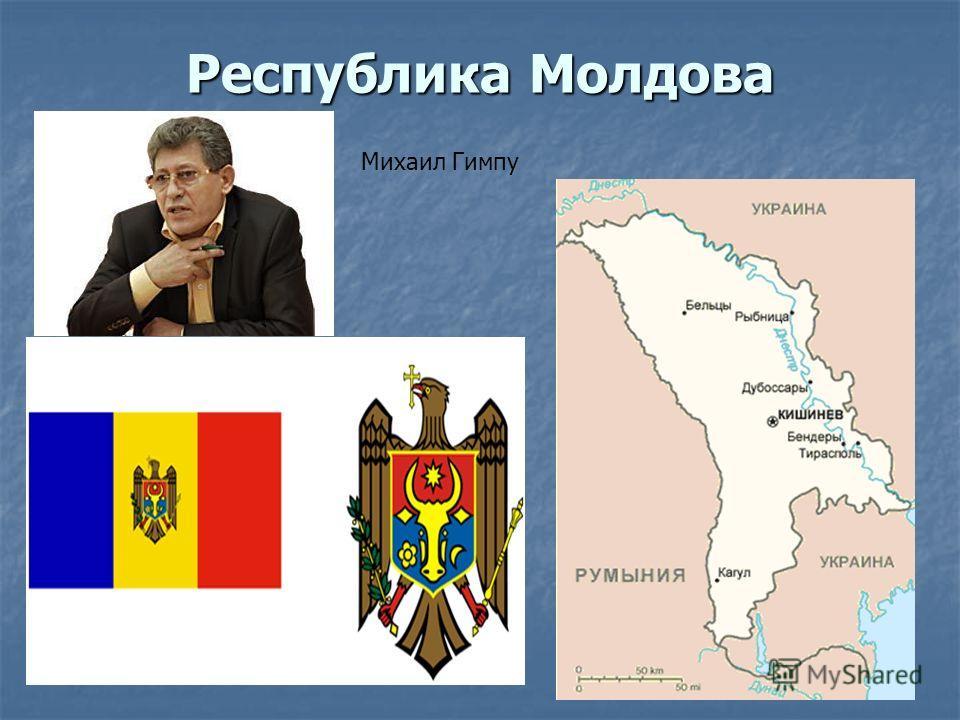 Республика Молдова Михаил Гимпу