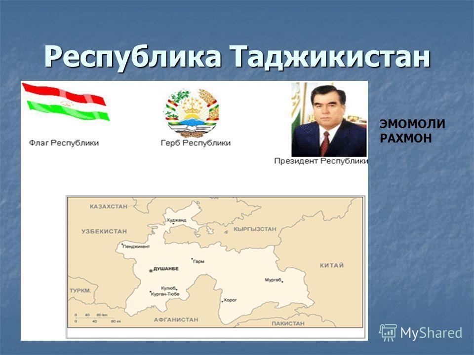 Республика Таджикистан ЭМОМОЛИ РАХМОН