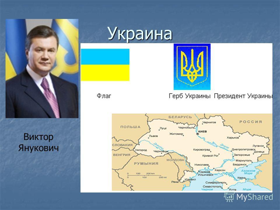Украина Виктор Янукович