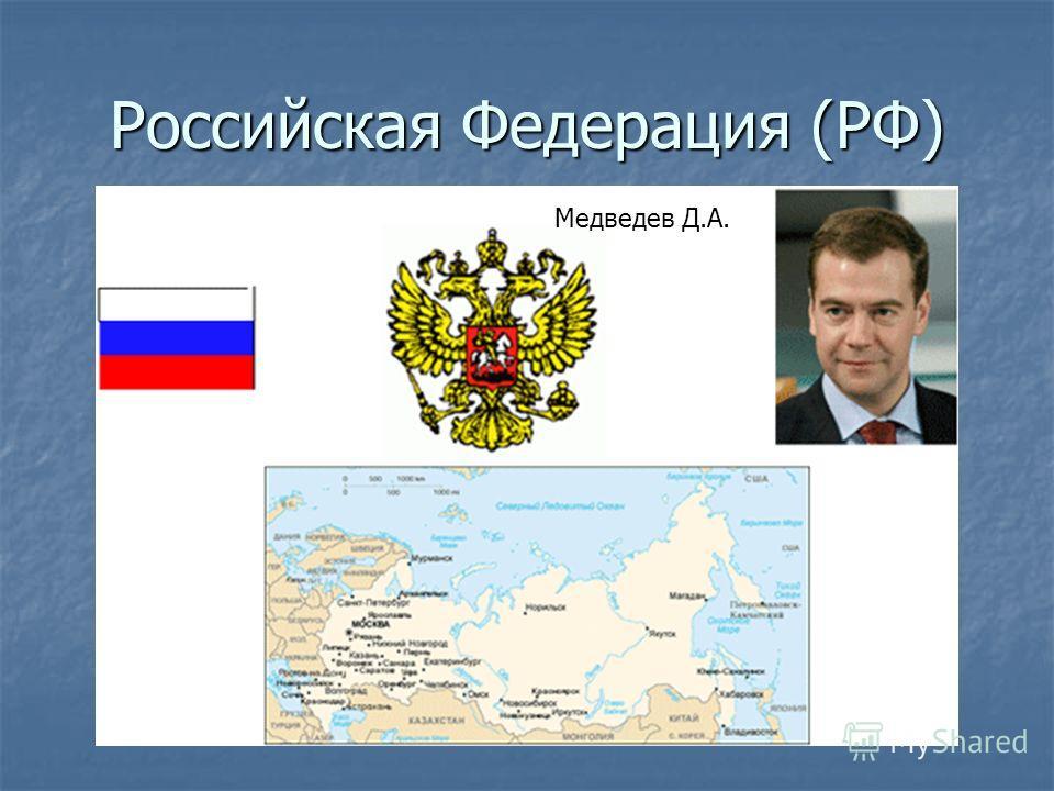 Российская Федерация (РФ) Медведев Д.А.