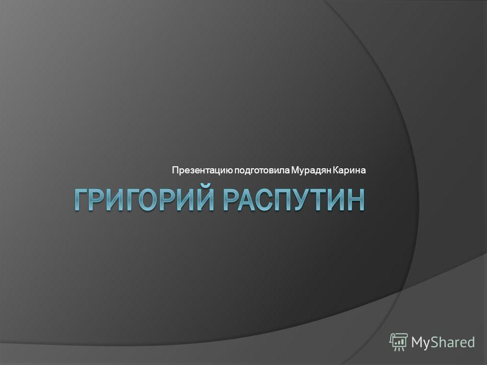 Презентацию подготовила Мурадян Карина