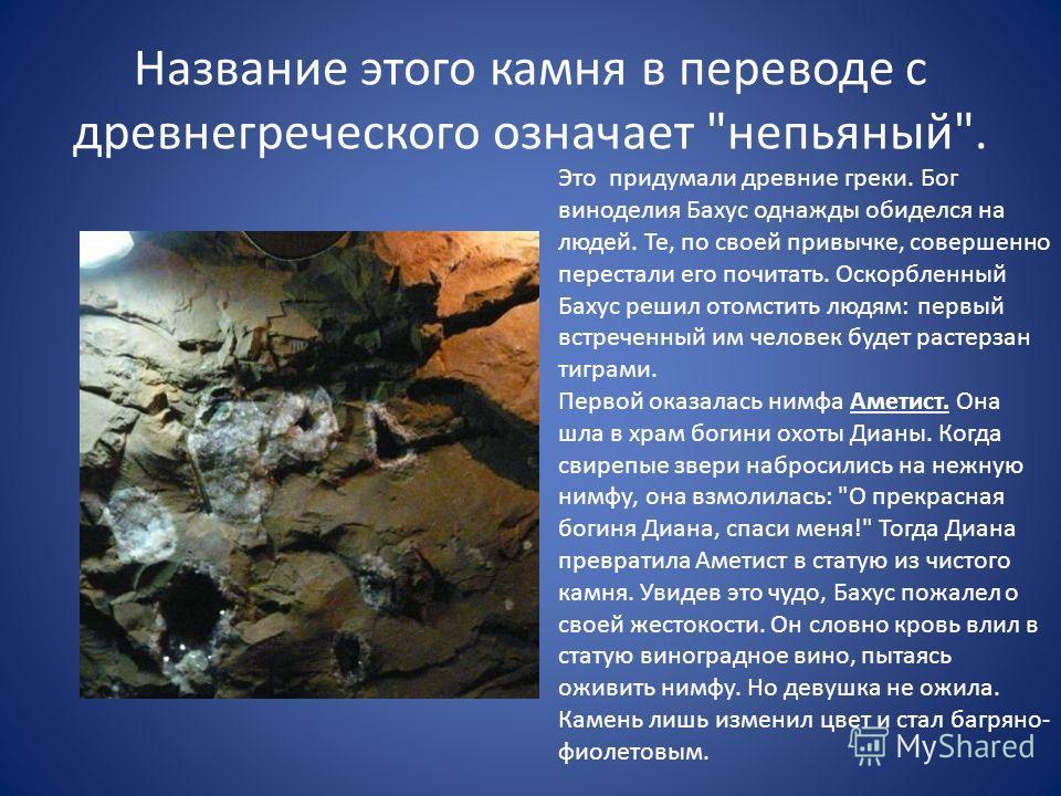 Название этого камня в переводе с древнегреческого означает