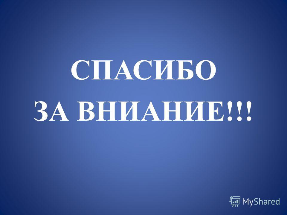 СПАСИБО ЗА ВНИАНИЕ!!!