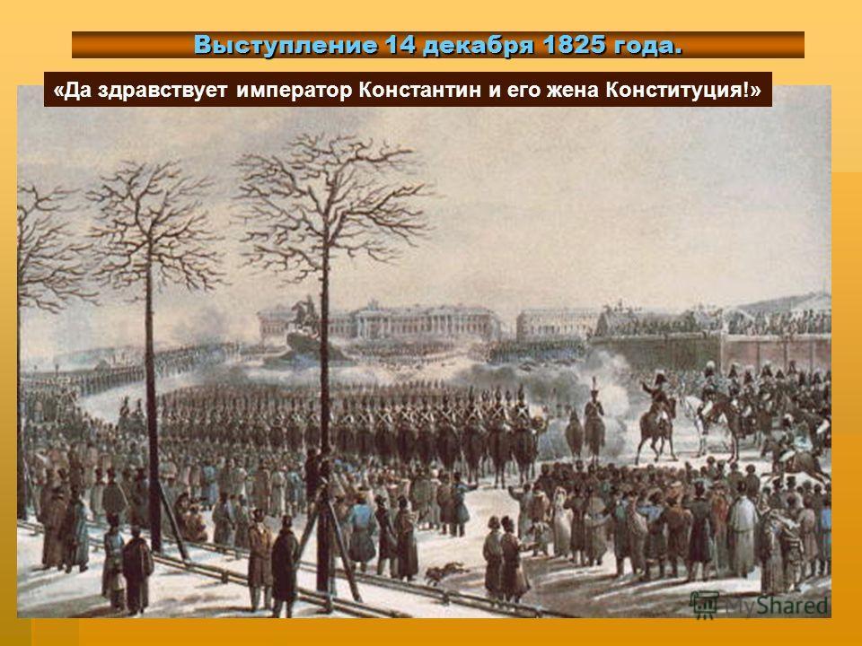 Выступление 14 декабря 1825 года. «Да здравствует император Константин и его жена Конституция!»