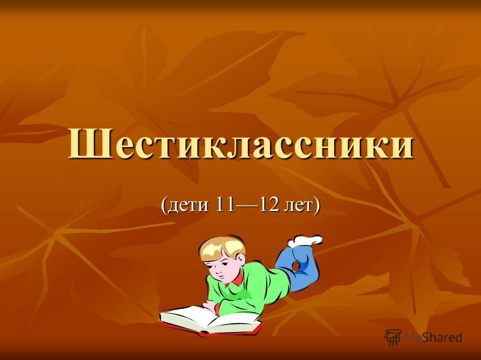 Шестиклассники (дети 1112 лет)
