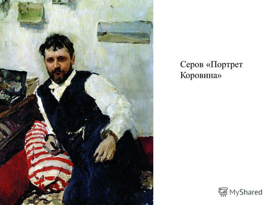 Серов «Портрет Коровина»