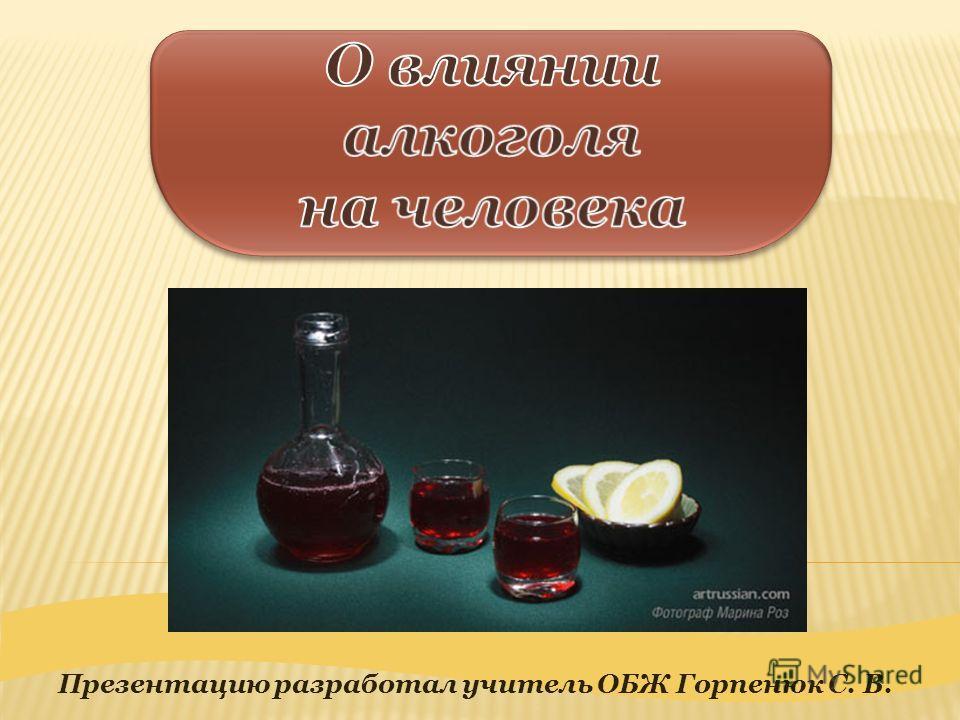 Презентацию разработал учитель ОБЖ Горпенюк С. В.