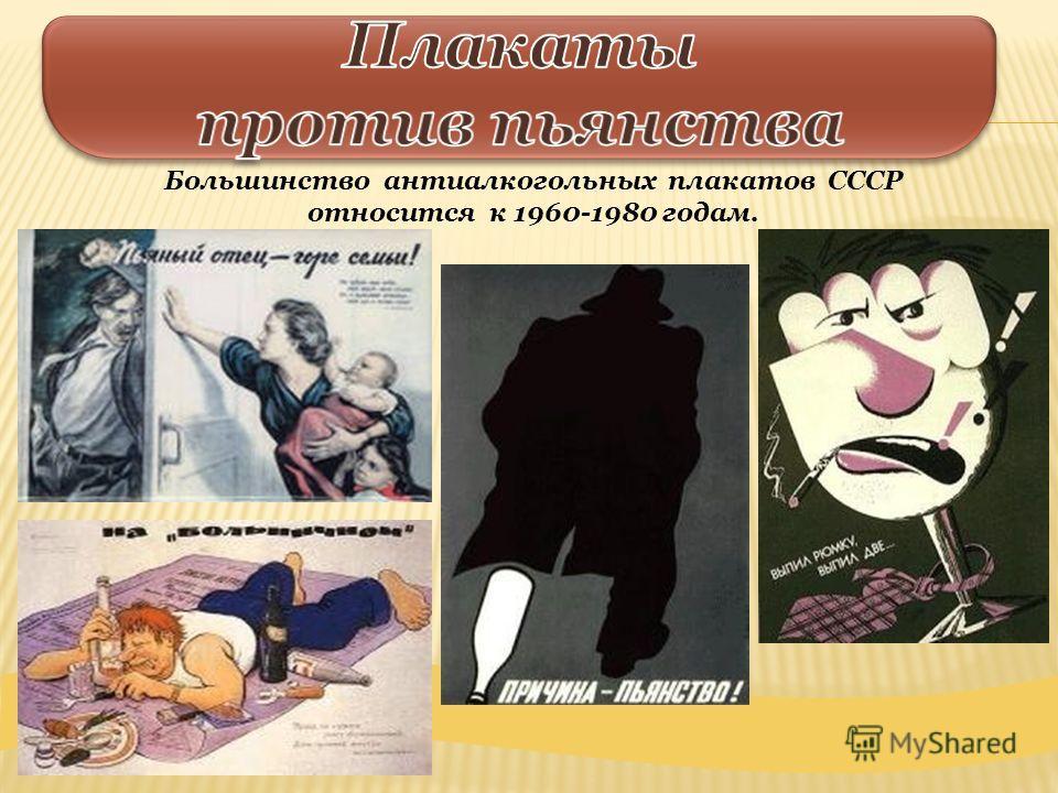 Большинство антиалкогольных плакатов СССР относится к 1960-1980 годам.