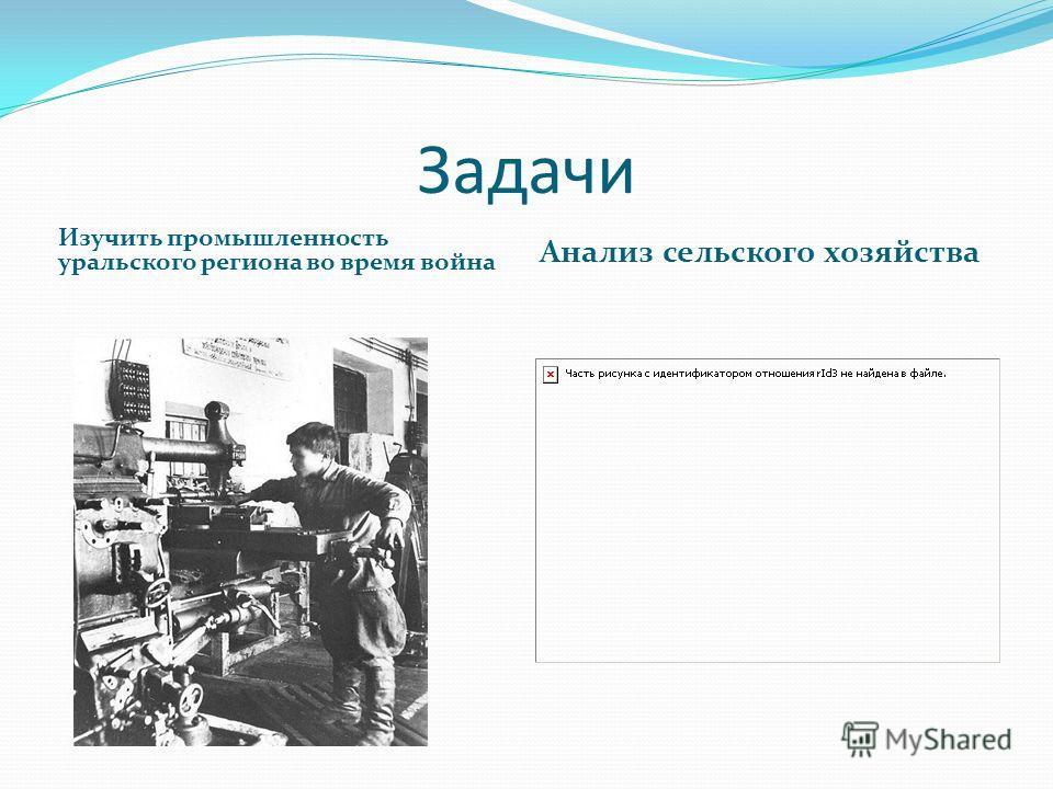 Задачи Изучить промышленность уральского региона во время война Анализ сельского хозяйства