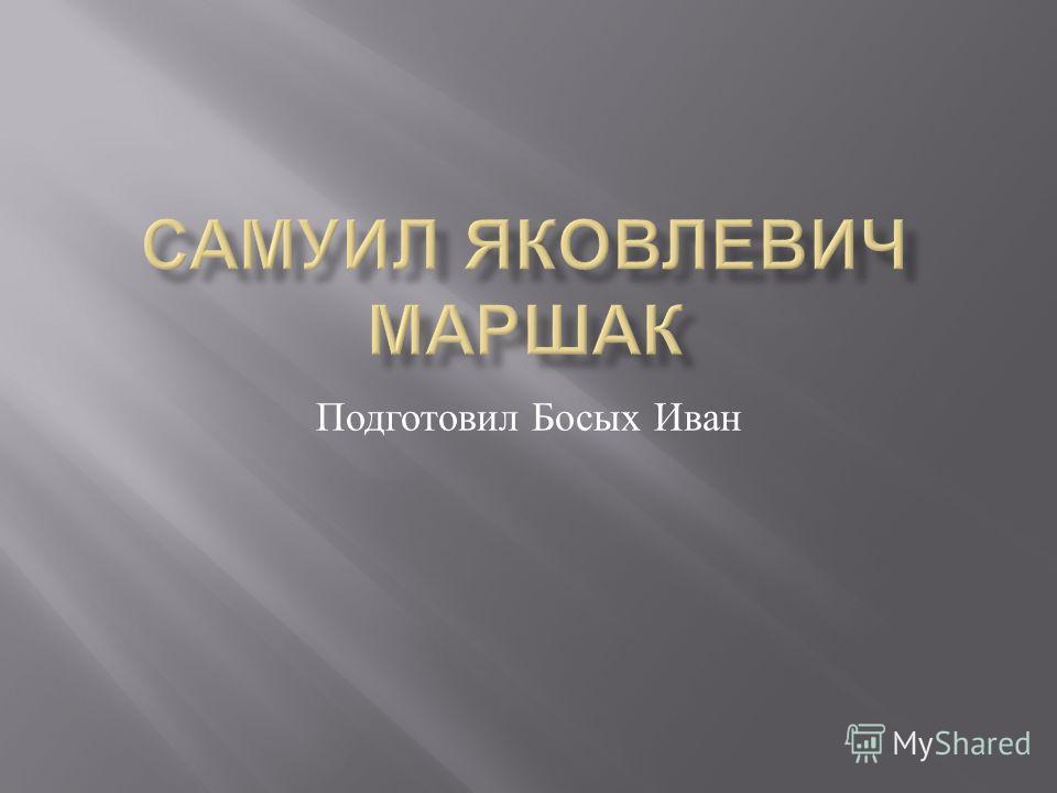 Подготовил Босых Иван