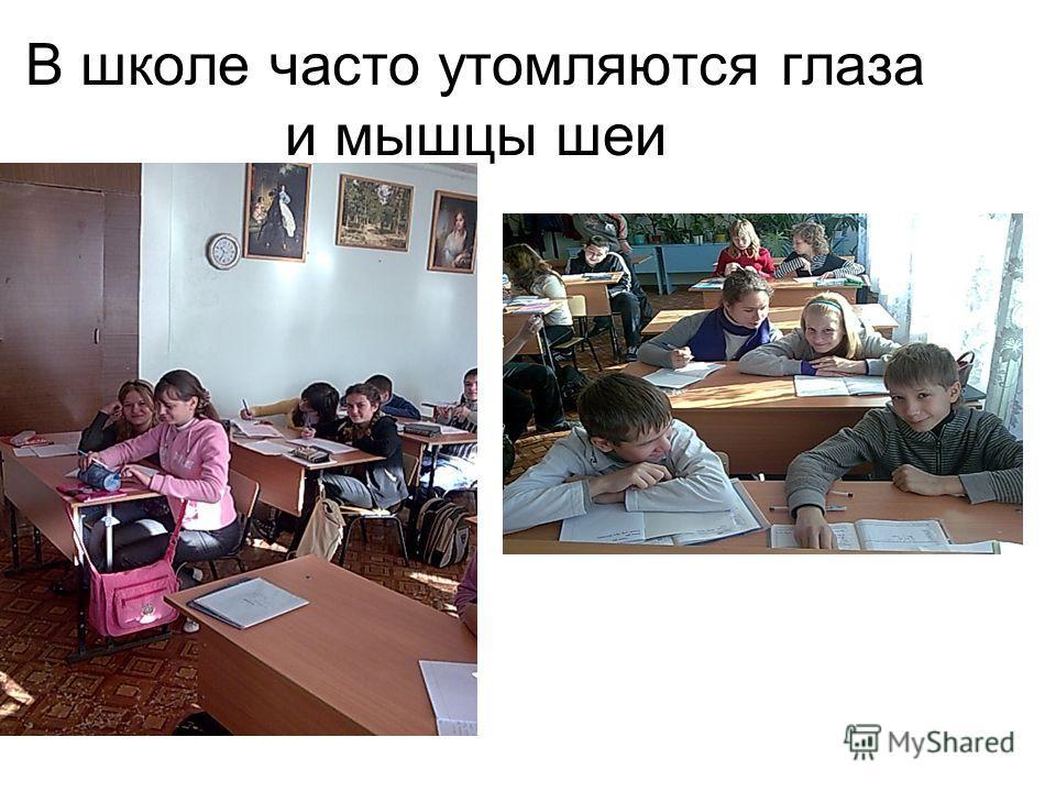 В школе часто утомляются глаза и мышцы шеи