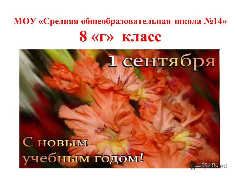 МОУ «Средняя общеобразовательная школа 14» 8 «г» класс
