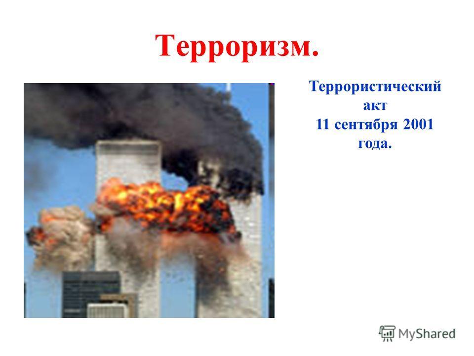 Терроризм. Террористический акт 11 сентября 2001 года.