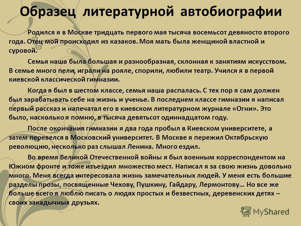 Биография Школьника Образец Написания - фото 11