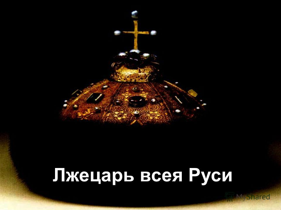 Лжецарь всея Руси