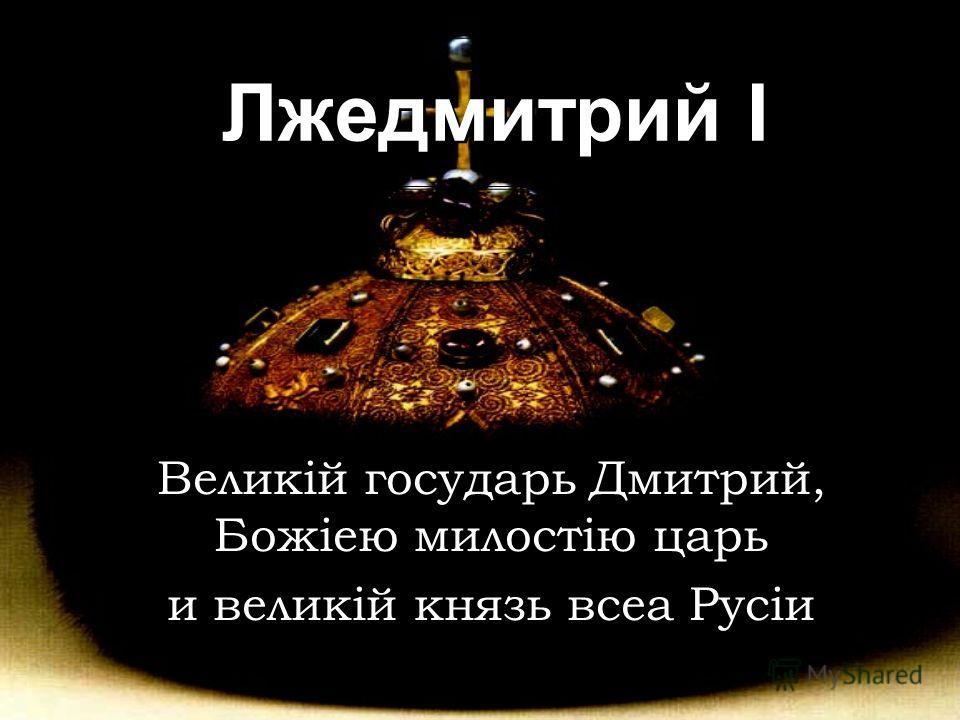 Лжедмитрий I Великій государь Дмитрий, Божіею милостію царь и великій князь всеа Русіи