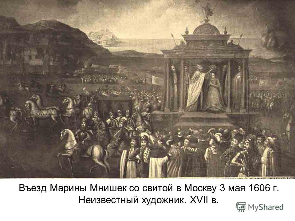 Въезд Марины Мнишек со свитой в Москву 3 мая 1606 г. Неизвестный художник. XVII в.