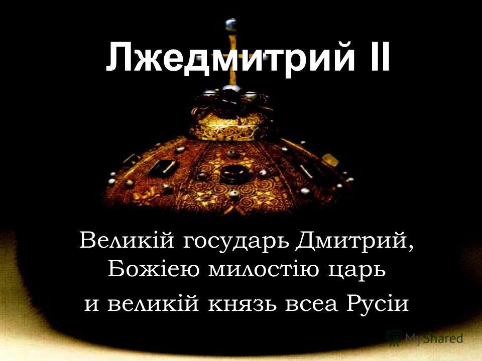 Лжедмитрий II Великій государь Дмитрий, Божіею милостію царь и великій князь всеа Русіи