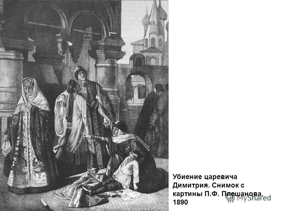 Убиение царевича Димитрия. Снимок с картины П.Ф. Плешанова. 1890