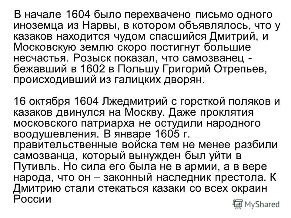 В начале 1604 было перехвачено письмо одного иноземца из Нарвы, в котором объявлялось, что у казаков находится чудом спасшийся Дмитрий, и Московскую землю скоро постигнут большие несчастья. Розыск показал, что самозванец - бежавший в 1602 в Польшу Гр