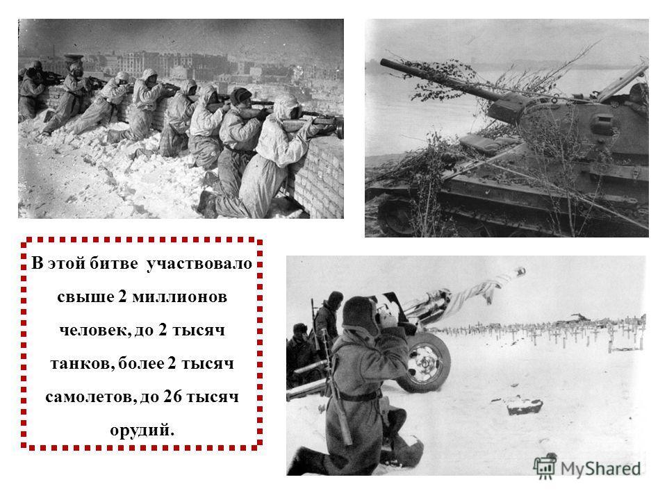В этой битве участвовало свыше 2 миллионов человек, до 2 тысяч танков, более 2 тысяч самолетов, до 26 тысяч орудий.