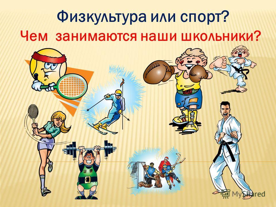 Чем занимаются наши школьники? Физкультура или спорт?
