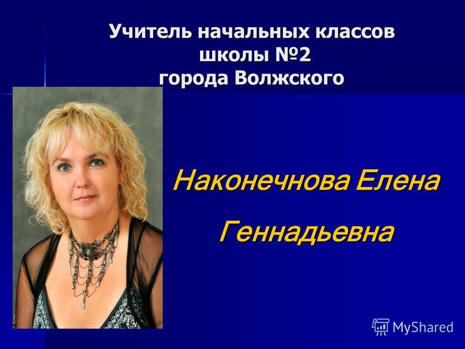 Учитель начальных классов школы 2 города Волжского Наконечнова Елена Геннадьевна