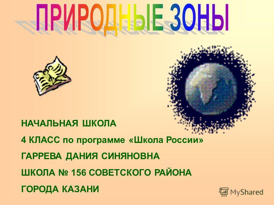 НАЧАЛЬНАЯ ШКОЛА 4 КЛАСС по программе «Школа России» ГАРРЕВА ДАНИЯ СИНЯНОВНА ШКОЛА 156 СОВЕТСКОГО РАЙОНА ГОРОДА КАЗАНИ