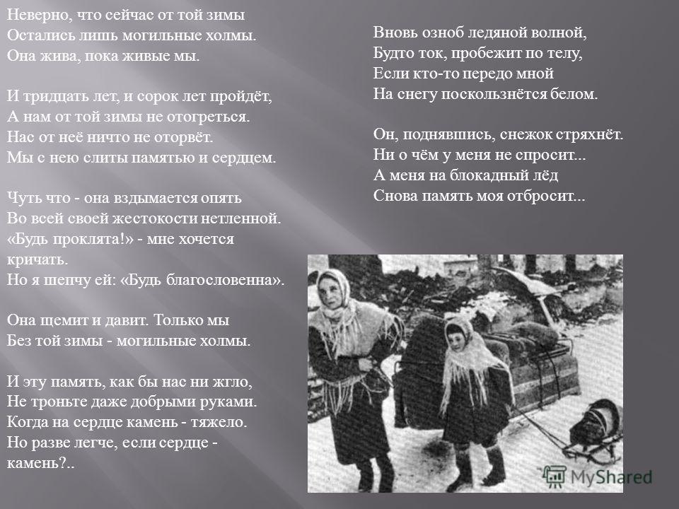 За залпом залп гремит салют. Ракеты в воздухе горячем Цветами пёстрыми цветут. А ленинградцы тихо плачут. Ни успокаивать пока, Ни утешать людей не надо. Их радость слишком велика Гремит салют над Ленинградом ! Их радость велика, но боль Заговорила и