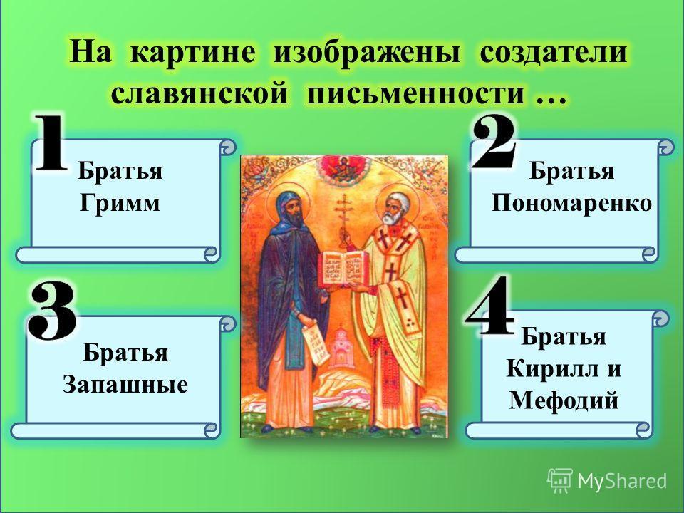 Братья Гримм Братья Пономаренко Братья Запашные Братья Кирилл и Мефодий