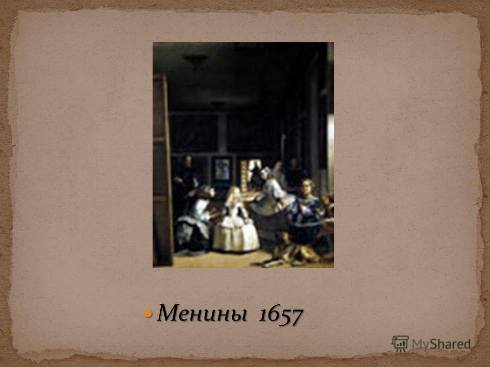 Менины 1657 Менины 1657