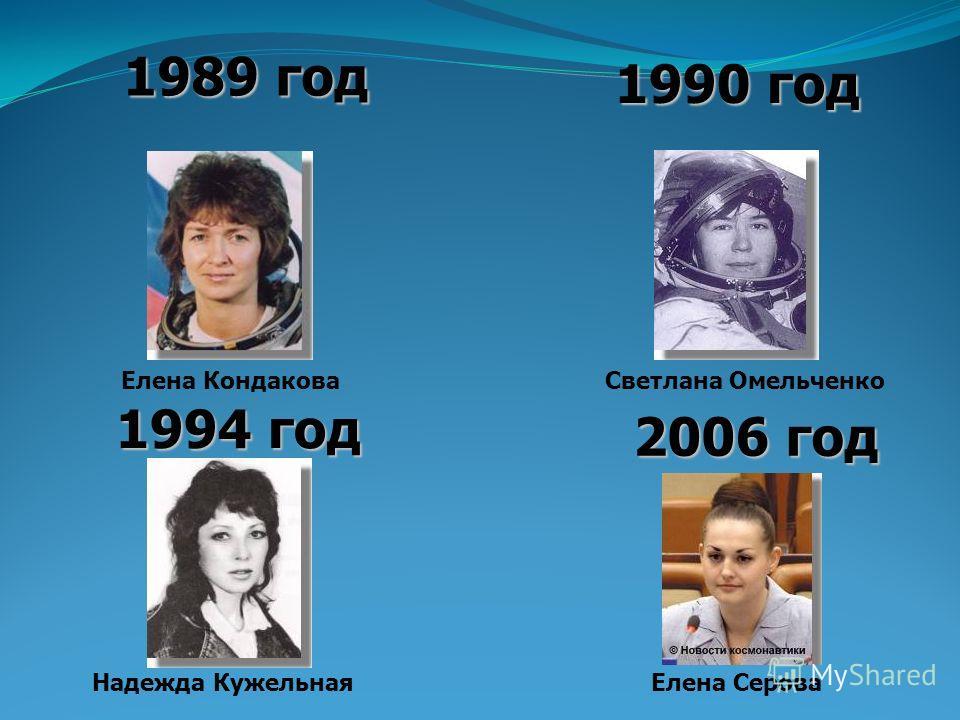 Елена Кондакова Надежда Кужельная Светлана Омельченко Елена Серова 1989 год 2006 год 1994 год 1990 год