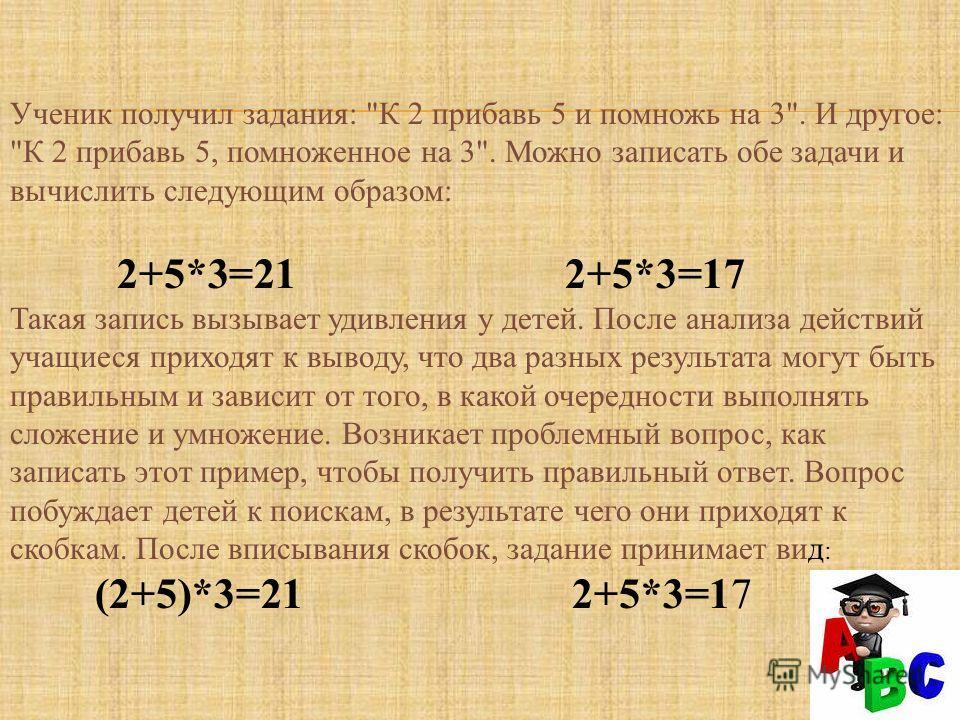 Ученик получил задания:
