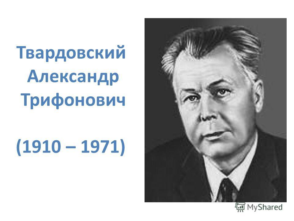 Твардовский Александр Трифонович (1910 – 1971)