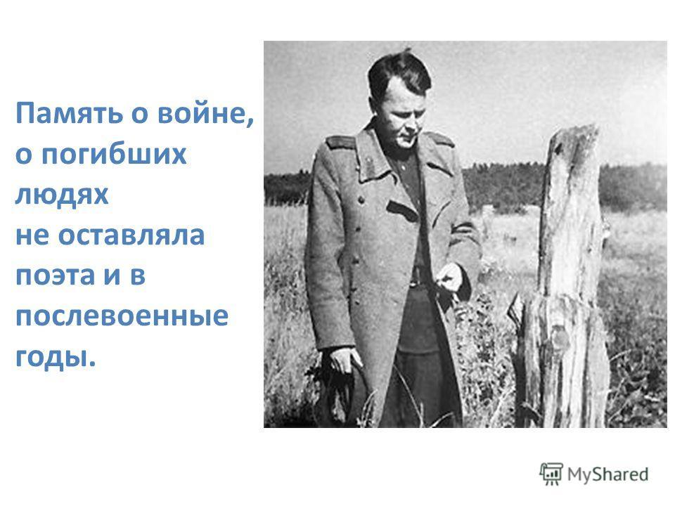 Память о войне, о погибших людях не оставляла поэта и в послевоенные годы.