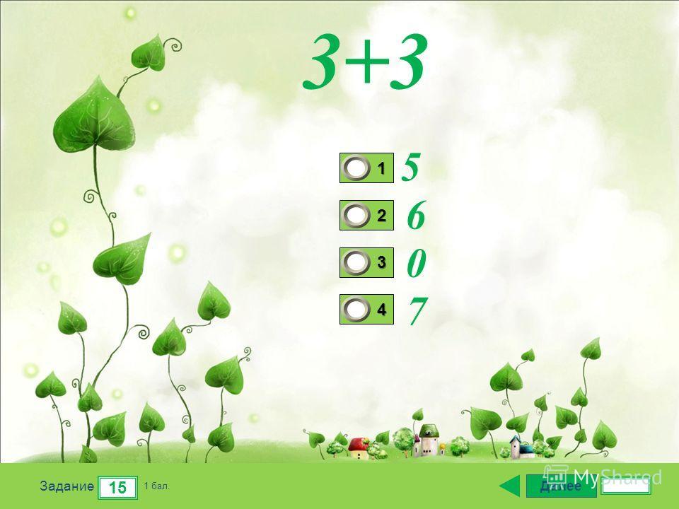 Далее 15 Задание 1 бал. 1111 2222 3333 4444 3+3 5 6 0 7