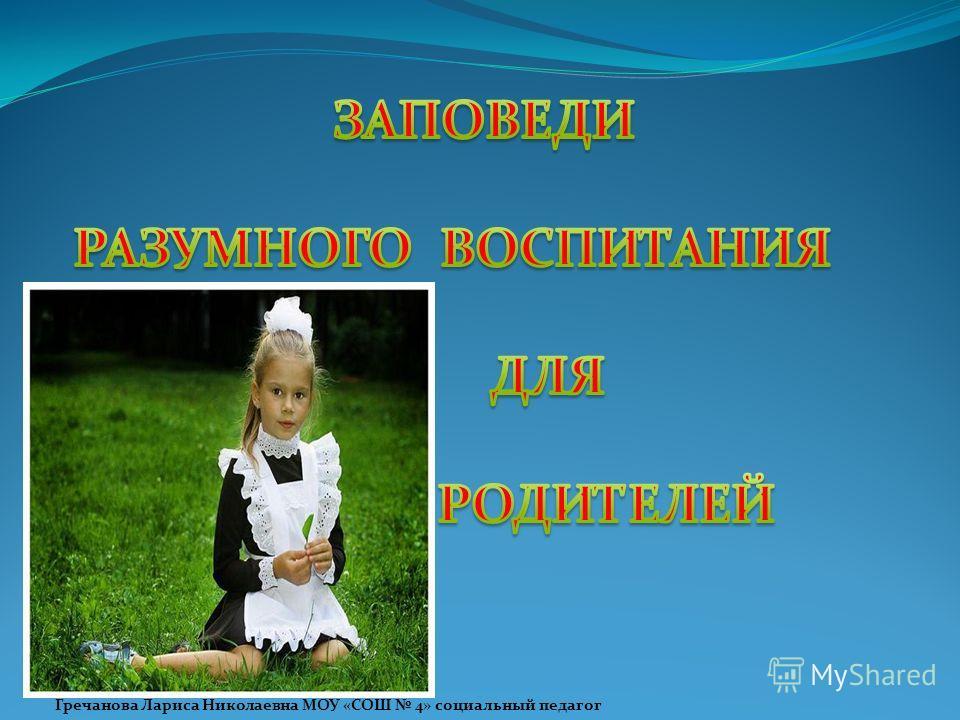 Гречанова Лариса Николаевна МОУ «СОШ 4» социальный педагог