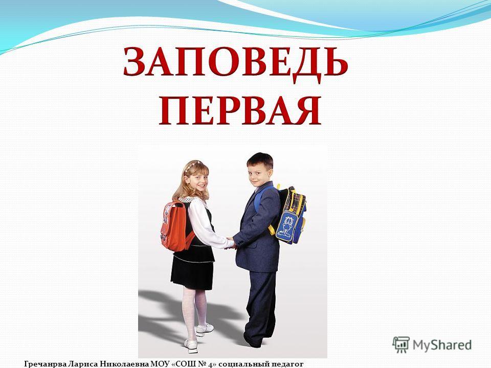 Гречанрва Лариса Николаевна МОУ «СОШ 4» социальный педагог