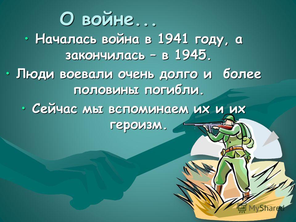 Война в моей семье Автор: Балашова Софья, Ученица 3 «А» класса МАОУ «Гимназия 3»